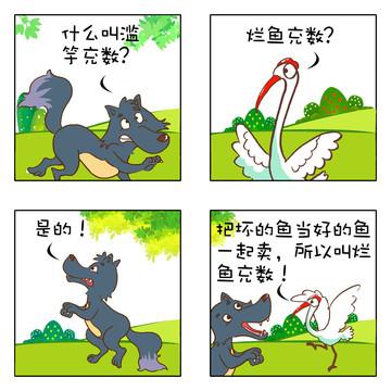 繁华都市里,小保安陈扬以 -知识的力量漫画 10已完结 在线漫画