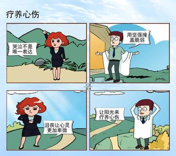 繁华都市里,小保安陈扬以 -疗养心伤漫画 10已完结 在线漫画